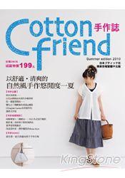 Cotton Friend:以舒適.清爽的自然風手作悠閒度一夏 ~  好康折扣