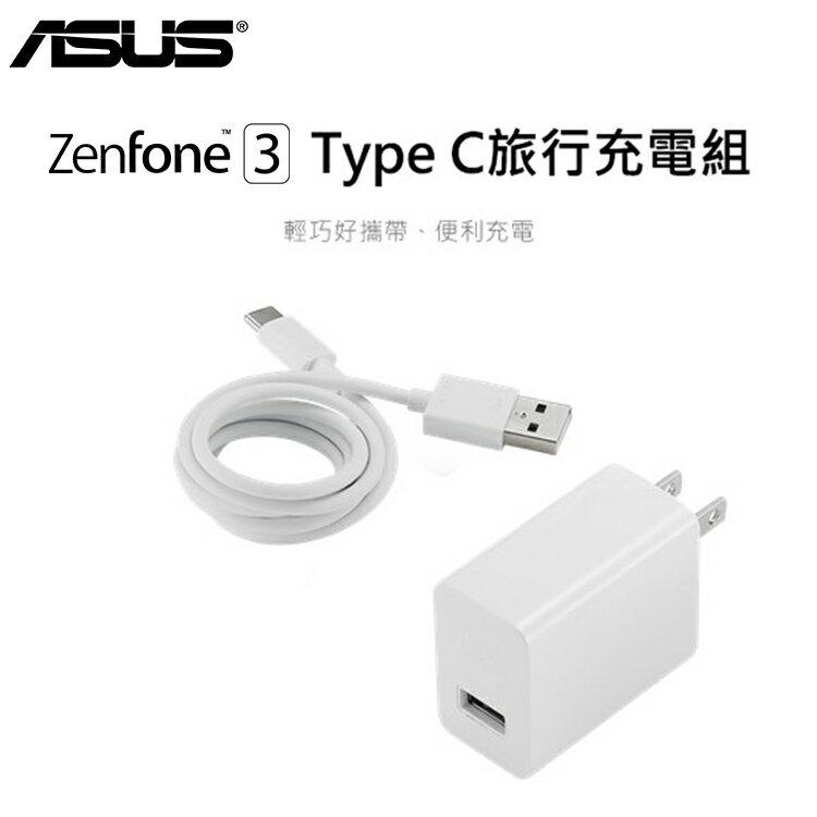 ASUS Zenfone3 18W Type C 原廠旅充組/快充頭+傳輸線/HTC 10/LG G5/Nexus 6P/華為 P9/P9 plus/Nokia N1/小米5/Sony Xperia ..