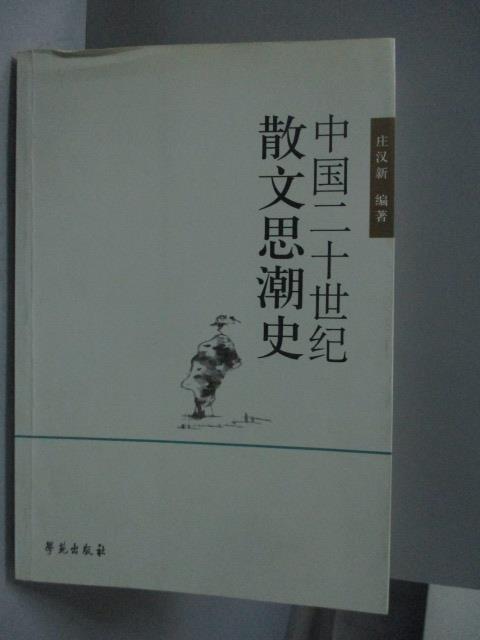 ~書寶 書T1/短篇_QJL~中國20世 散文思潮史_ZHUANG HAN XIN