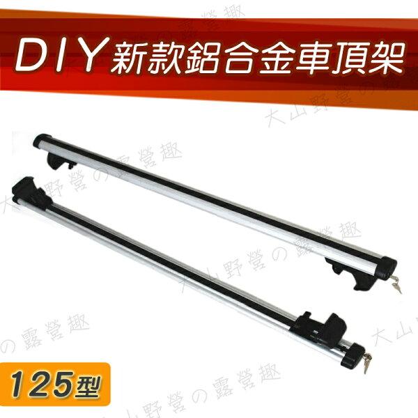 【露營趣】安坑特價DIYDS-070-125DIY新款鋁合金車頂架行李架旅行架置物架