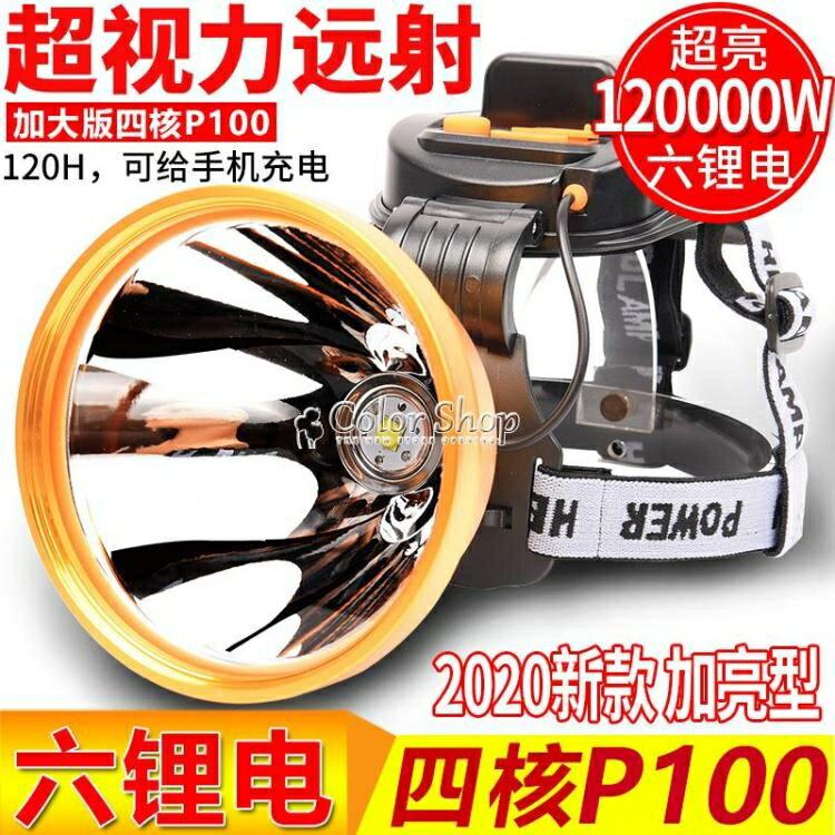 2020LED頭燈強光充電超亮四核P100遠射疝氣P90頭戴式夜釣釣魚礦燈 雙12購物全館85折