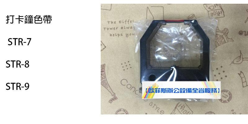 【歐菲斯辦公設備】 三洋SANYO 打卡鐘色帶 STR-7