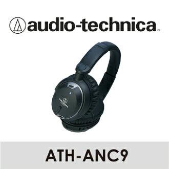 【 Audio-Technica 鐵三角 】主動式抗噪頭戴式耳機 ATH-ANC9