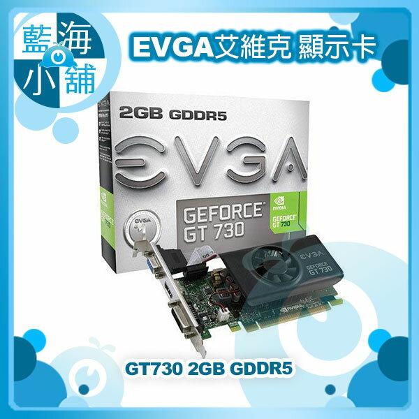 EVGA 艾維克 GT730 2GB GDDR5 顯示卡