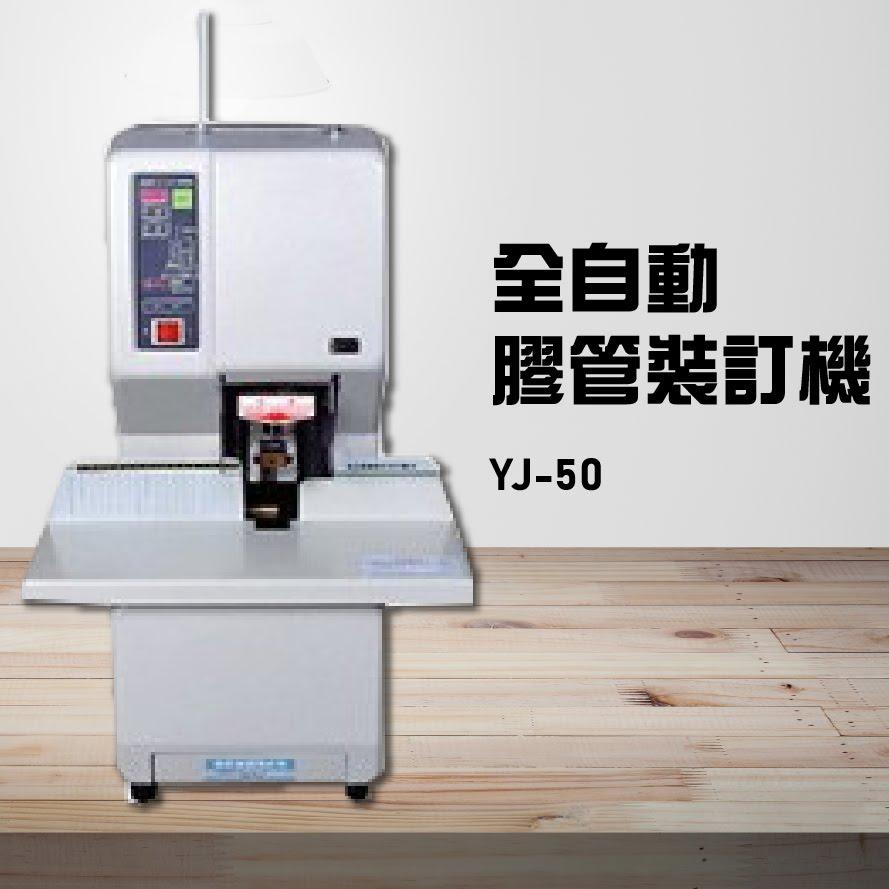 【辦公事務機器嚴選】YJ-50 全自動膠管裝訂機 印刷 裝訂 包裝 膠裝 事務機器 辦公機器