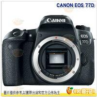 Canon佳能到9/30前送LP-E17原廠電池+原廠redline相機包 Canon EOS 77D BODY 公司貨 單機身 不含鏡頭 CANON 77D