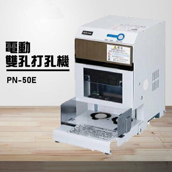 【辦公事務機器嚴選】NEWKONPN-50E電動雙孔打孔機膠裝包裝膠條印刷辦公機器日本製造