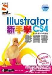 iBook新手學Illustrator CS