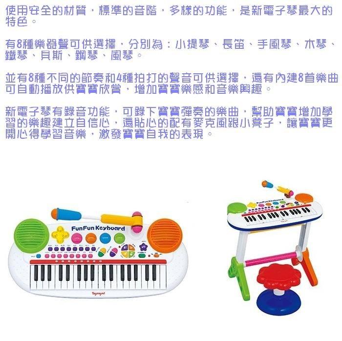 *美馨兒*Toyroyal 樂雅 新電子琴 2217元 3