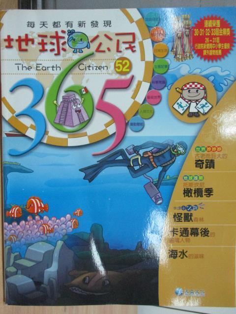 【書寶二手書T1/少年童書_ZGA】地球公民365_第52期_橄欖季等