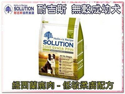 耐吉斯 無穀 成幼犬 低敏柔膚配方 紐西蘭鹿肉 16LB/16磅/7.2KG