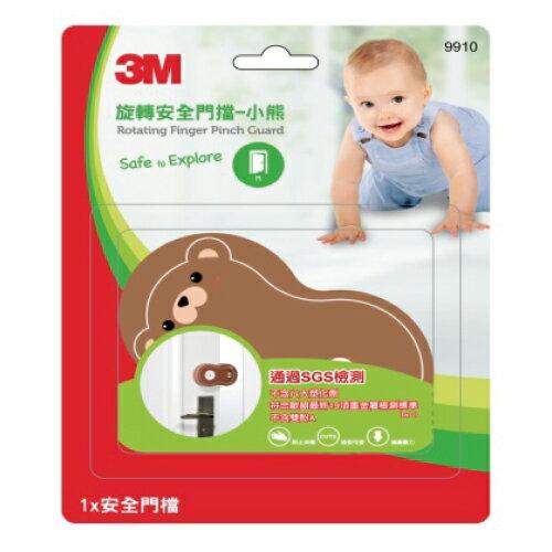 【3M】 9910 兒童安全旋轉安全門檔-小熊造型