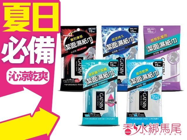 GATSBY 潔面濕紙巾 (15張入) 5款可選 臉部專用 濕紙巾 去油去髒汙◐香水綁馬尾◐