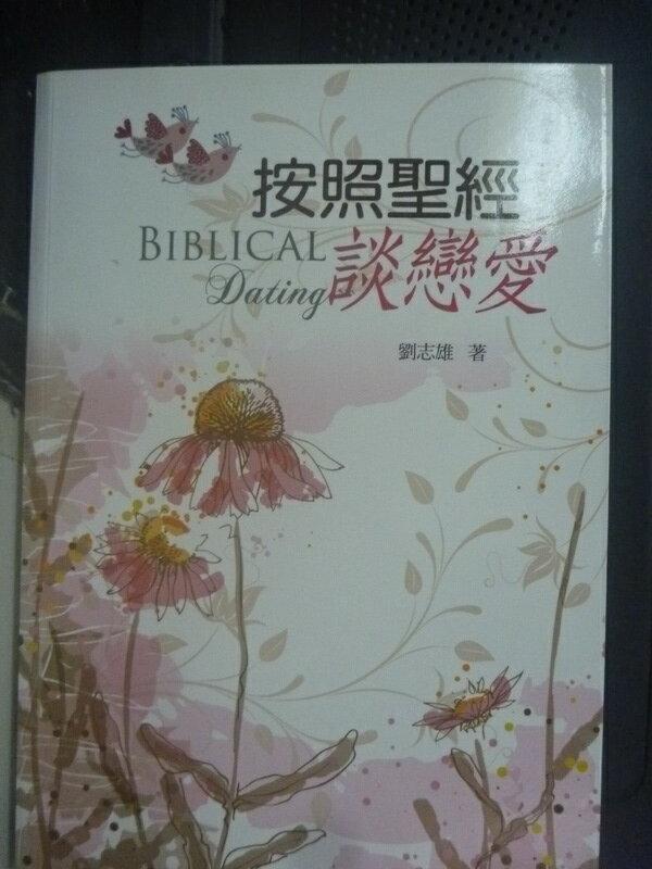 【書寶二手書T5/宗教_HBQ】按照聖經談戀愛_劉志雄