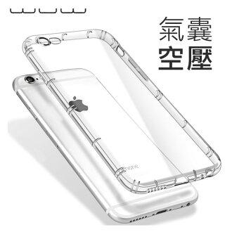 【WUW 】 APPLE iPhone 6 PLUS /  iPhone 6S IPhone 6 Plus SE NOTE5 S7 Edge 超薄 矽膠 防摔 氣囊 空壓殼