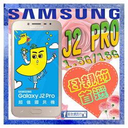 【星欣】SAMSUNG J2 PRO 四核心 1.5G/16G 超激入門款 可拆卸電池 5吋螢幕 直購價