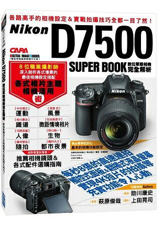 Nikon D7500數位單眼相機完全解析