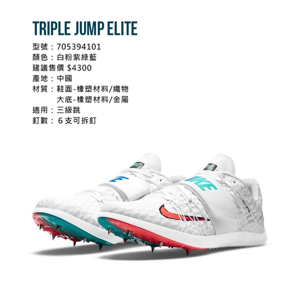 NIKE TRIPLE JUMP ELITE 男女田徑釘鞋(免運 三級跳 附鞋袋「705394101」≡排汗專家≡