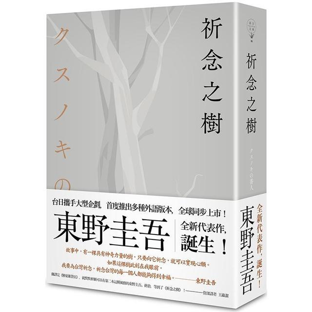 祈念之樹(限量精裝版) 1