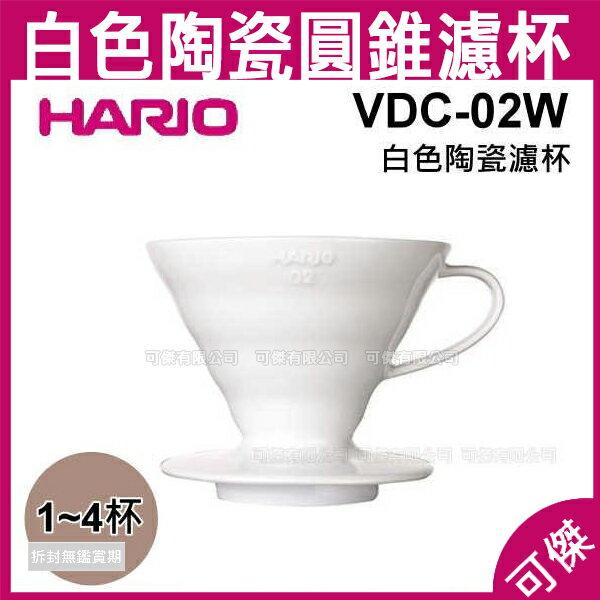 HARIO V60 VDC-02W 白色陶瓷圓錐濾杯 日本製造 咖啡 濾杯 1-4杯份 可傑