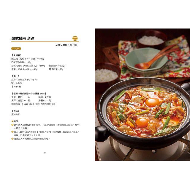 一個人的小鍋料理:不需市售高湯或湯底,10分鐘就能快速搞定營養均衡又方便的50道超值小火鍋 9