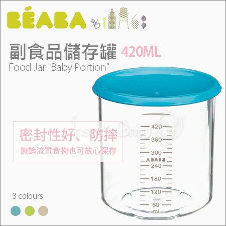 ✿蟲寶寶✿【法國BEABA】副食品儲存罐420ML 可與BabyCook完美搭配