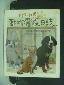 【書寶二手書T1/寵物_KFM】怪阿姨的動物醫院日誌_怪阿姨