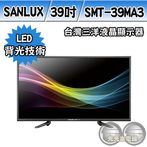 元元家電館:SANLUX台灣三洋39型LED背光液晶顯示器SMT-39MA3