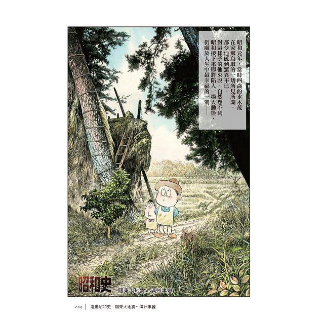 愛藏版  漫畫昭和史1-2 9