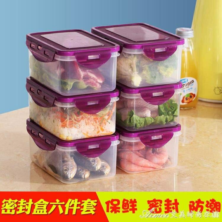 廚房冰箱保鮮盒塑料飯盒水果保鮮盒四件套微波密封冰箱收納盒速發免運 奇貨居