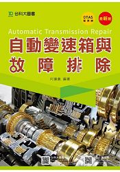 自動變速箱與故障排除-最新版(附贈OTAS題測系統)