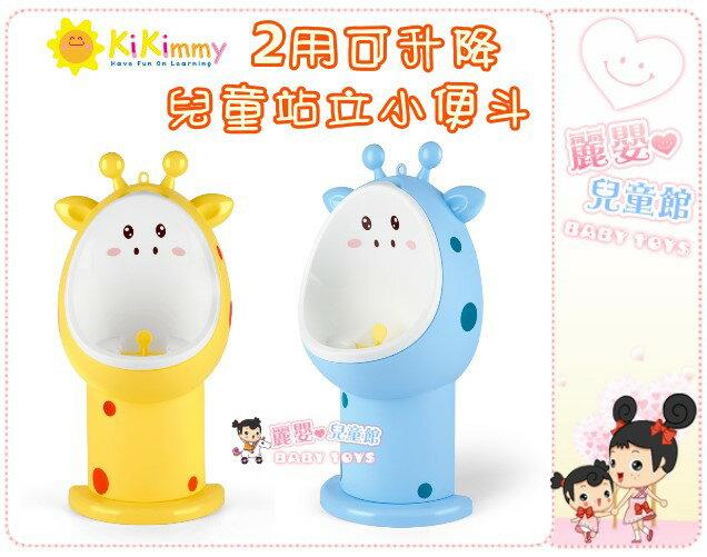 麗嬰兒童玩具館~kikimmy-2用可升降兒童站立小便斗.可站立可壁掛學習小便斗(點點狗/長頸鹿)