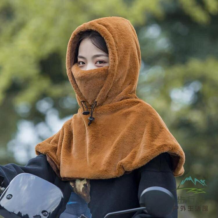 防風面罩騎行帽子擋風加絨披肩壹體仿水遮臉帽【新春快樂】