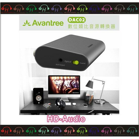 弘達影音多媒體 Avantree DAC02 數位類比音源轉換器(同軸/光纖 轉RCA/3.5mm音頻) 免運費!