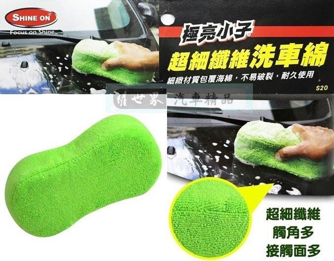 權世界@汽車用品 極亮小子 人體工學 超細纖維洗車海綿 綠色 清潔清洗一次搞定 S20