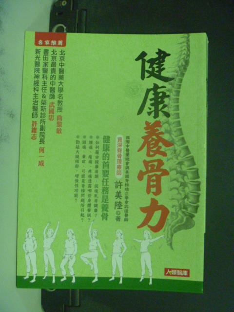 【書寶二手書T3/養生_IBT】健康養骨力原價_380_許美陸