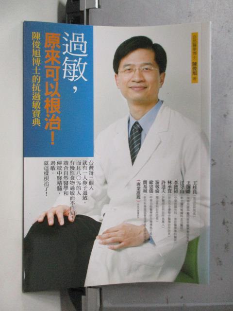 【書寶二手書T2/醫療_OSD】過敏,原來可以根治!_陳俊旭