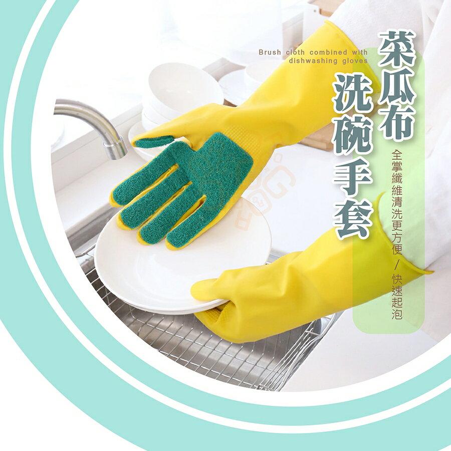 ORG《SD2287》菜瓜布手套 帶菜瓜布手套 菜瓜布 乳膠手套 帶清潔刷手套 洗碗手套 手套刷 洗碗刷 防水手套 1