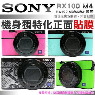 SONY RX-100 M4 相機貼膜 包膜 貼膜 DSC-RX100 M3 M2 M1 可用 機身包膜貼 無殘膠 桃紅 蛇皮 皮質 RX100