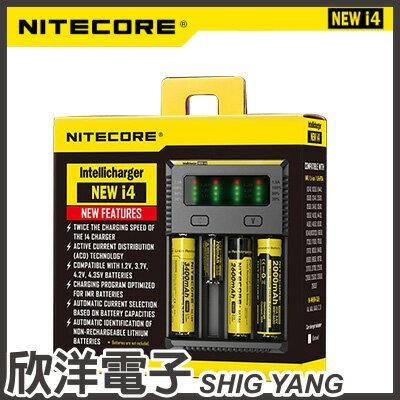 ※ 欣洋電子 ※ NITECORE NEW I4 微電腦 全兼容智能充電器 可充多種電池