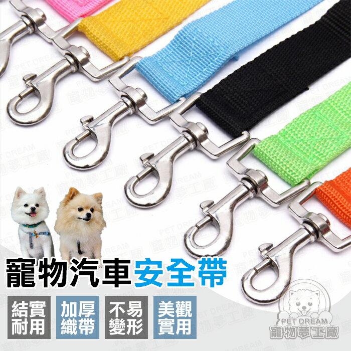 寵物汽車安全帶 寵物汽車固定帶 寵物安全帶 寵物車用安全帶 狗用安全帶 寵物配件 寵物外出 寵物用品