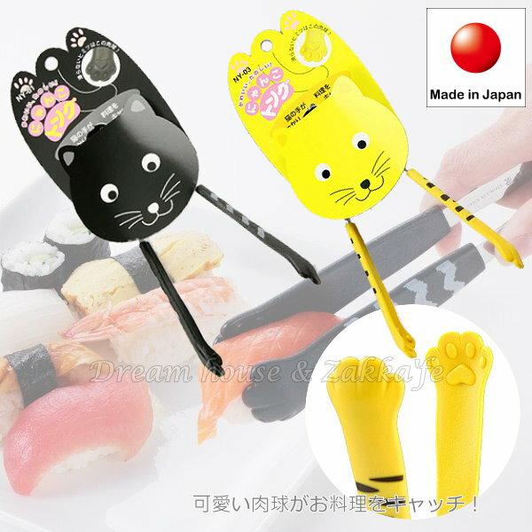 日本進口 日本製 貓咪肉球 沙拉夾/料理夾/甜點夾 《 2色任選 》★ 夢想家精品生活家飾 ★