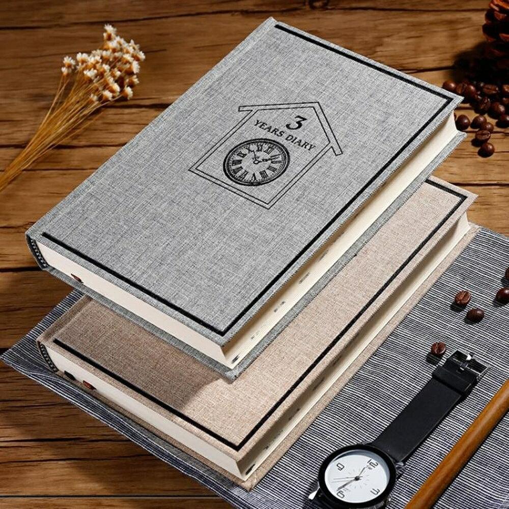三年五年人生日記本創意記事本硬面抄復古筆記本文具厚本子 新春鉅惠