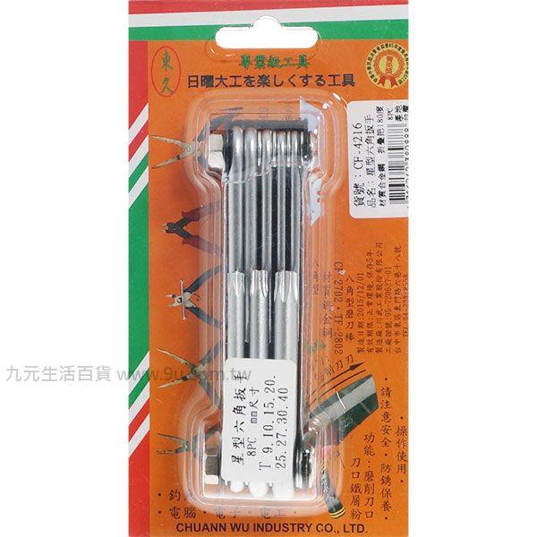 【九元生活百貨】川武CF-4216 星型六角扳手/8pcs 星型扳手 板手