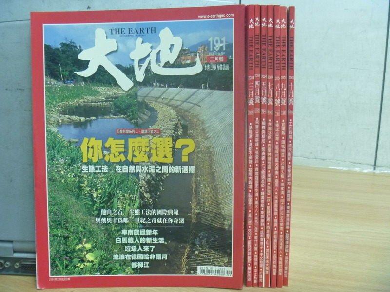 ~書寶 書T3/雜誌期刊_RDN~大地_191^~199期間_8本合售_有毒廢棄物_生態工
