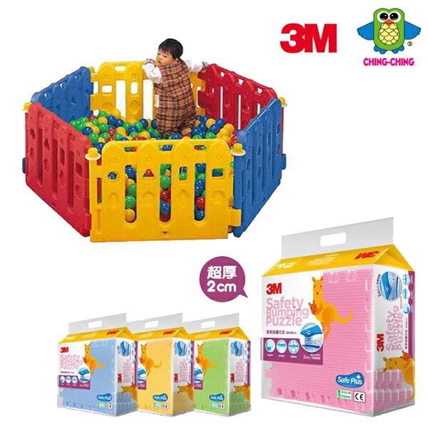 【親親ChingChing】多功能組合式遊戲圍欄(不含小遊戲球)+【3M】兒童安全防撞地墊(24片,單色隨機)PY-01