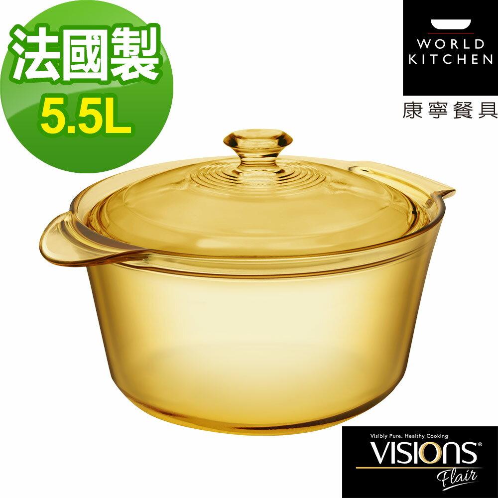 【美國康寧 Visions】Flair 5.5L晶華鍋