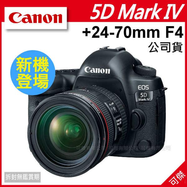 可傑 CANON 5D MARK IV +24-70mm F4L IS USM 5D4 4K錄影 公司貨 登錄送原電+背帶至2/15