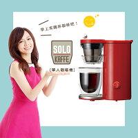 消暑廚房家電到recolte 日本麗克特 Solo Kaffe 單杯咖啡機 (熱情紅)★加送精緻食譜