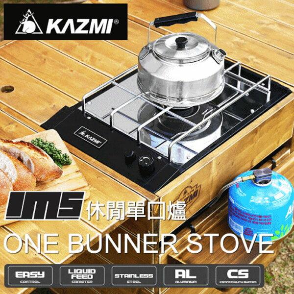 【露營趣】KAZMIK7T3K002IMS休閒單口爐單口瓦斯爐瓦斯爐登山露營野炊